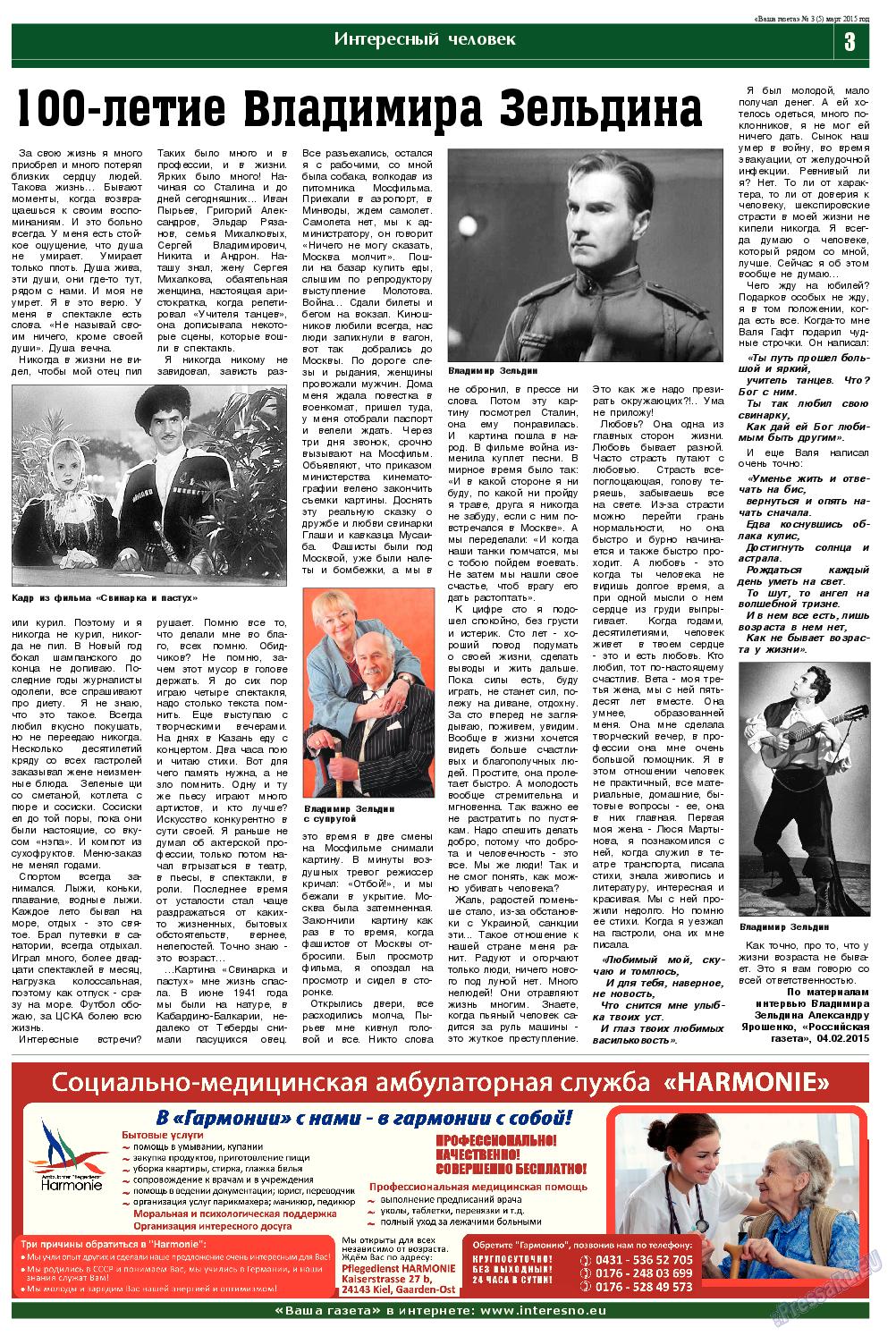 Ваша газета (газета). 2015 год, номер 3, стр. 3