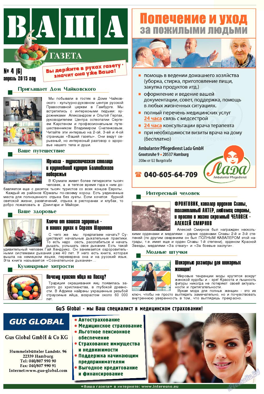 Ваша газета (газета). 2015 год, номер 4, стр. 1