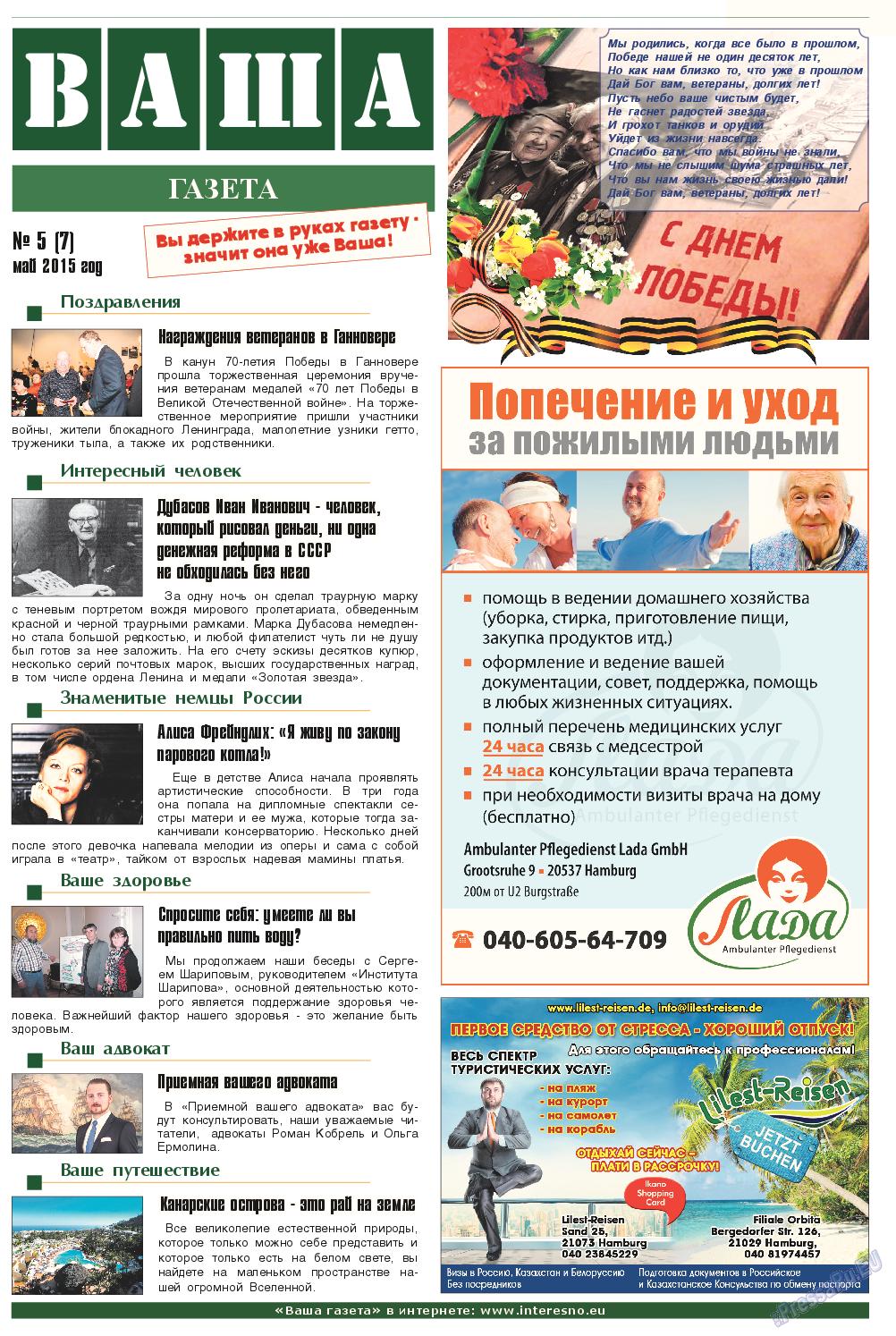 Ваша газета (газета). 2015 год, номер 5, стр. 1