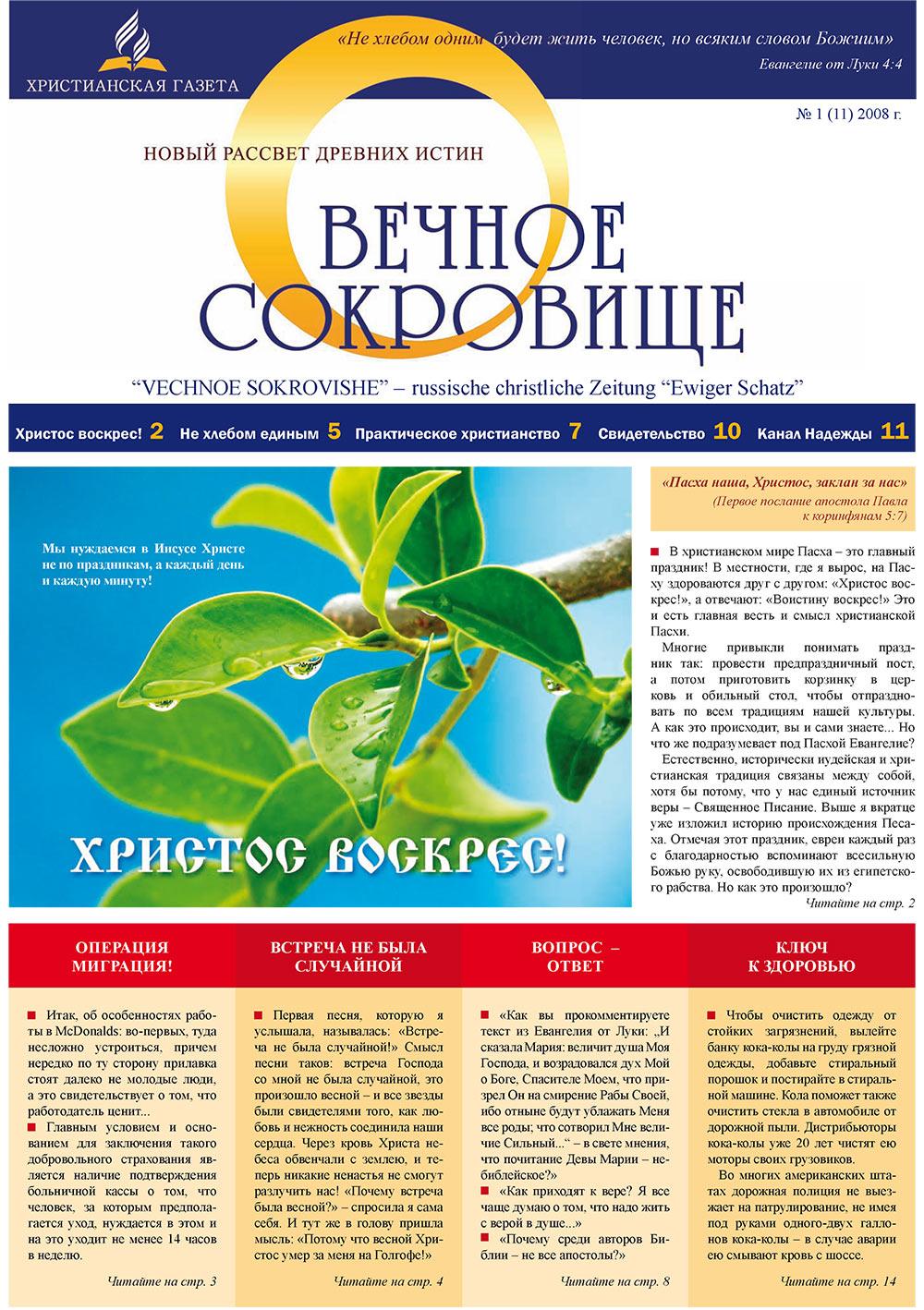Вечное сокровище (газета). 2008 год, номер 1, стр. 1