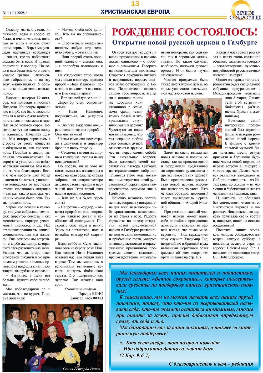 Вечное сокровище (газета). 2008 год, номер 1, стр. 13