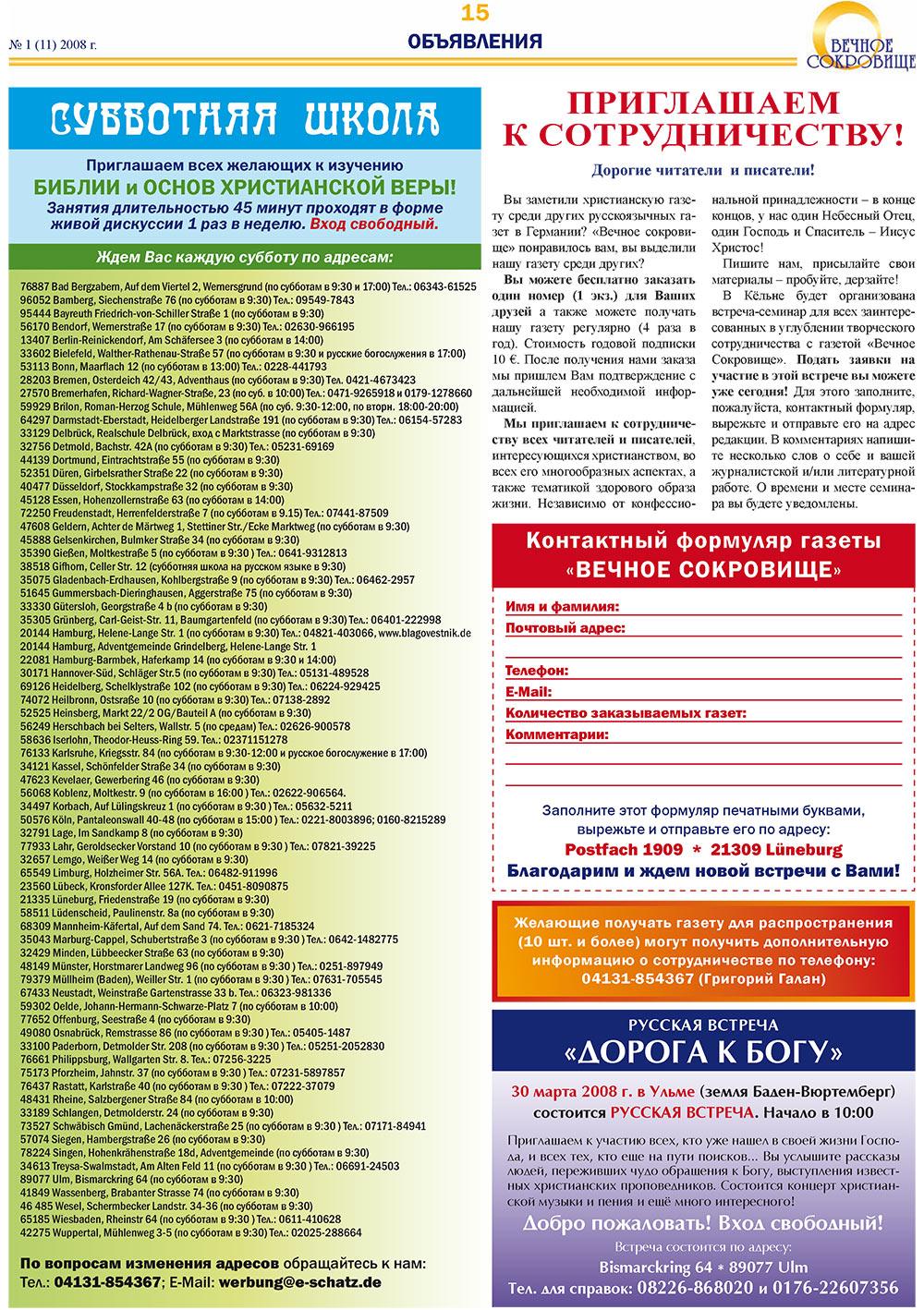Вечное сокровище (газета). 2008 год, номер 1, стр. 15