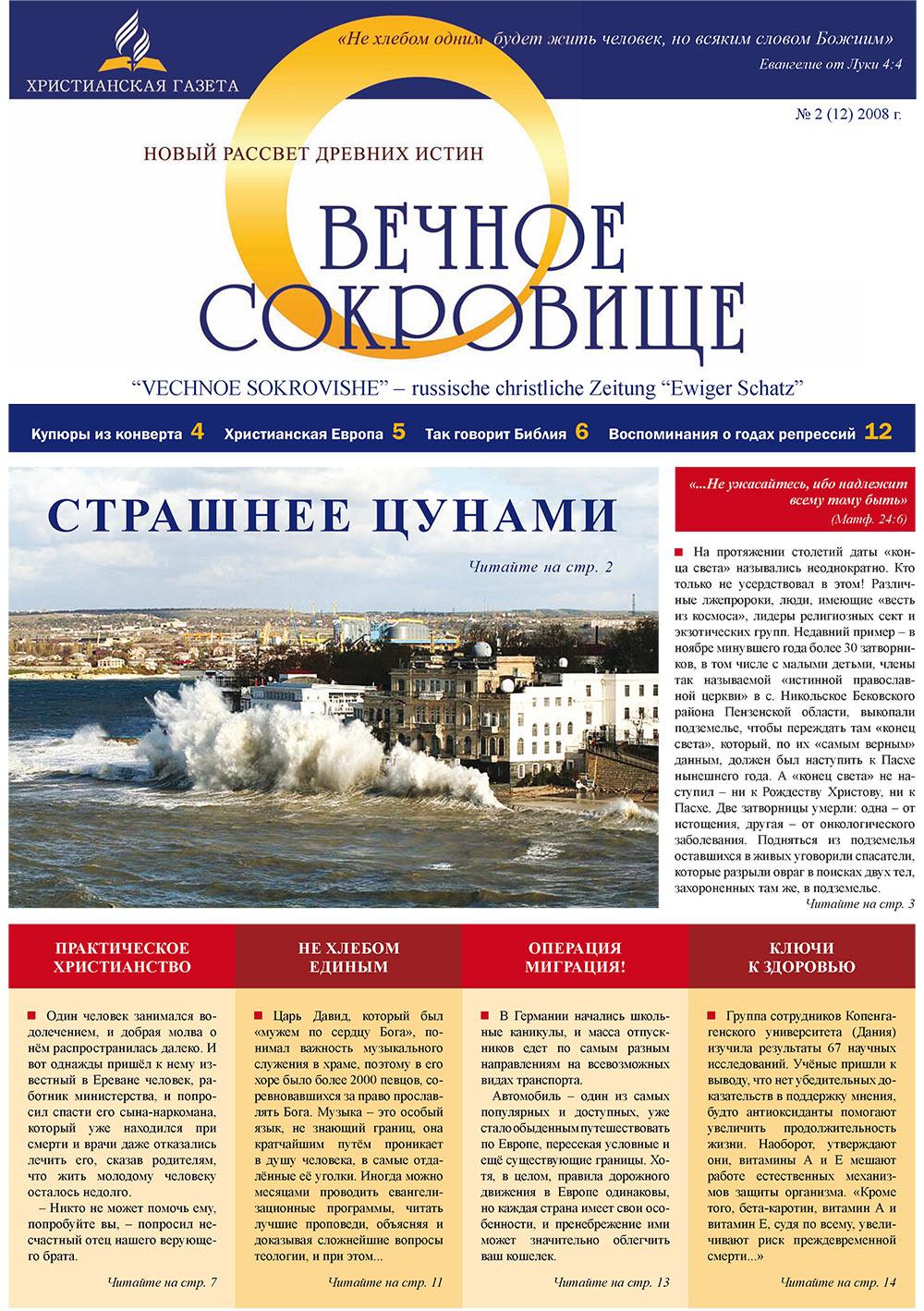 Вечное сокровище (газета). 2008 год, номер 2, стр. 1
