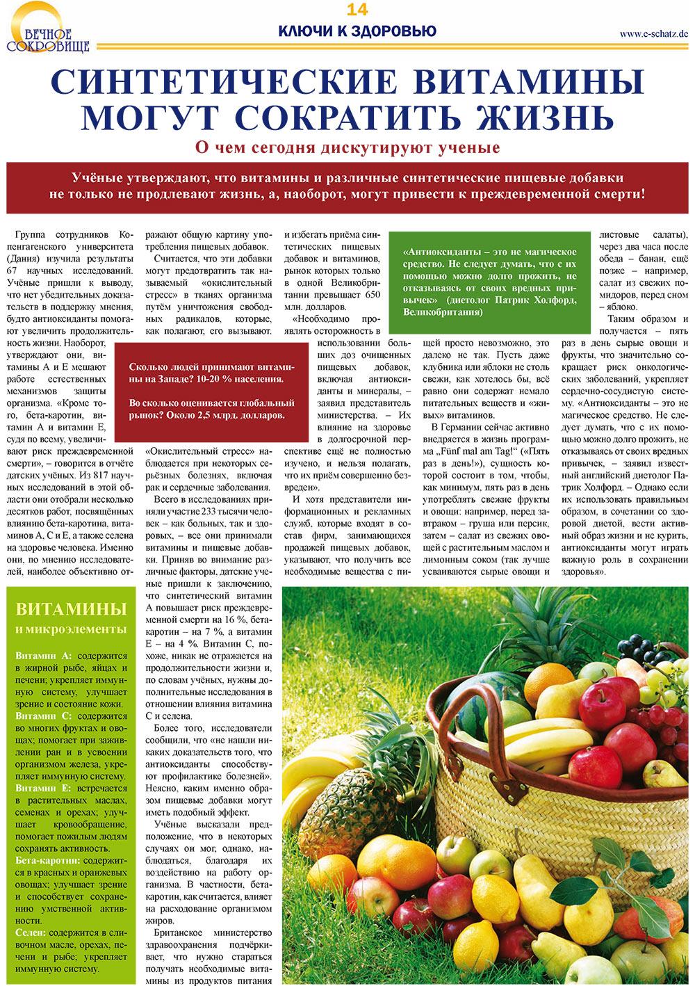 Вечное сокровище (газета). 2008 год, номер 2, стр. 14