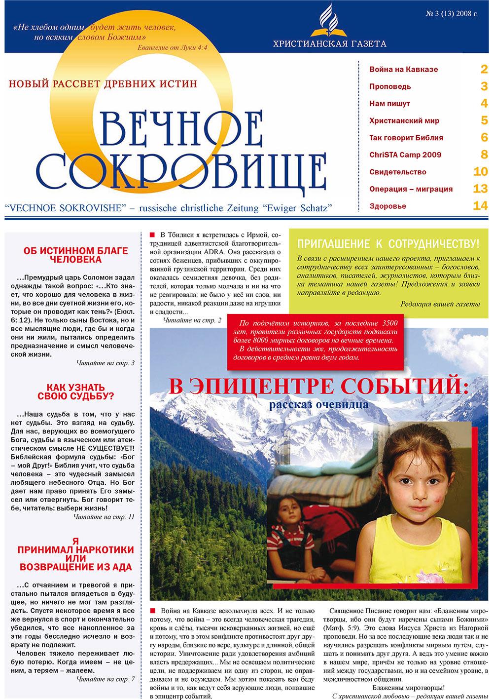 Вечное сокровище (газета). 2008 год, номер 3, стр. 1