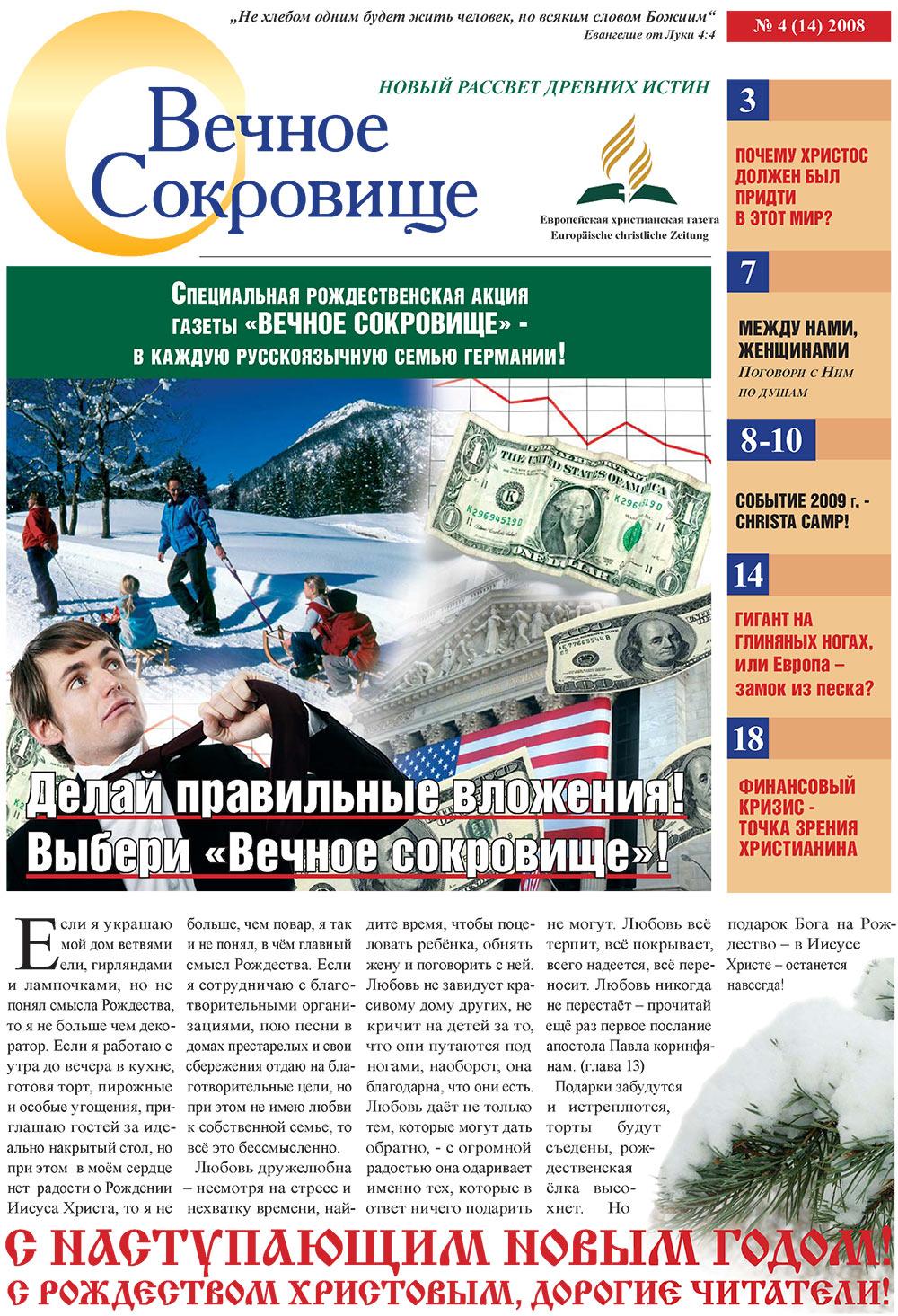 Вечное сокровище (газета). 2008 год, номер 4, стр. 1