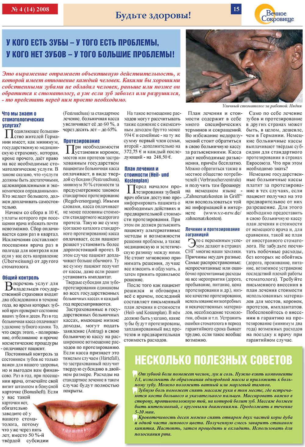 Вечное сокровище (газета). 2008 год, номер 4, стр. 15