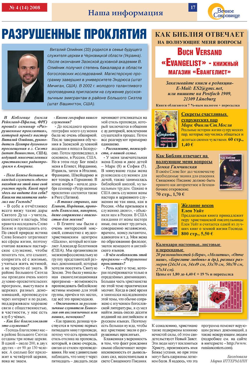 Вечное сокровище (газета). 2008 год, номер 4, стр. 17