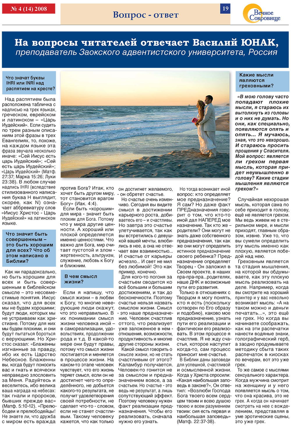 Вечное сокровище (газета). 2008 год, номер 4, стр. 19