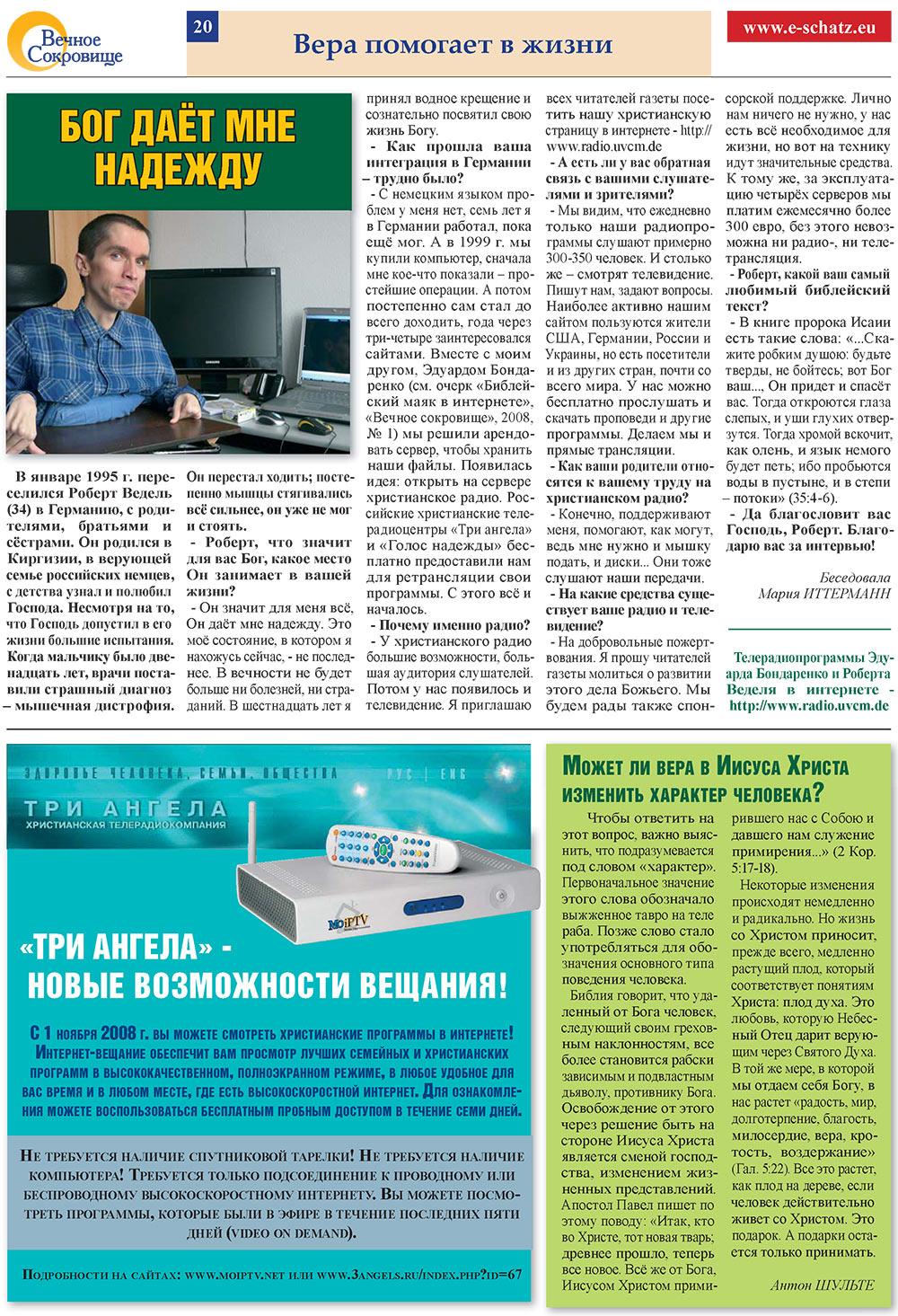 Вечное сокровище (газета). 2008 год, номер 4, стр. 20