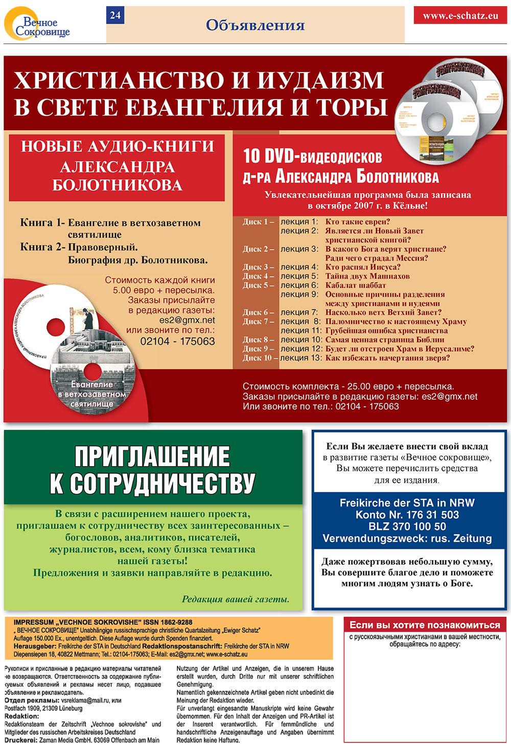 Вечное сокровище (газета). 2008 год, номер 4, стр. 24