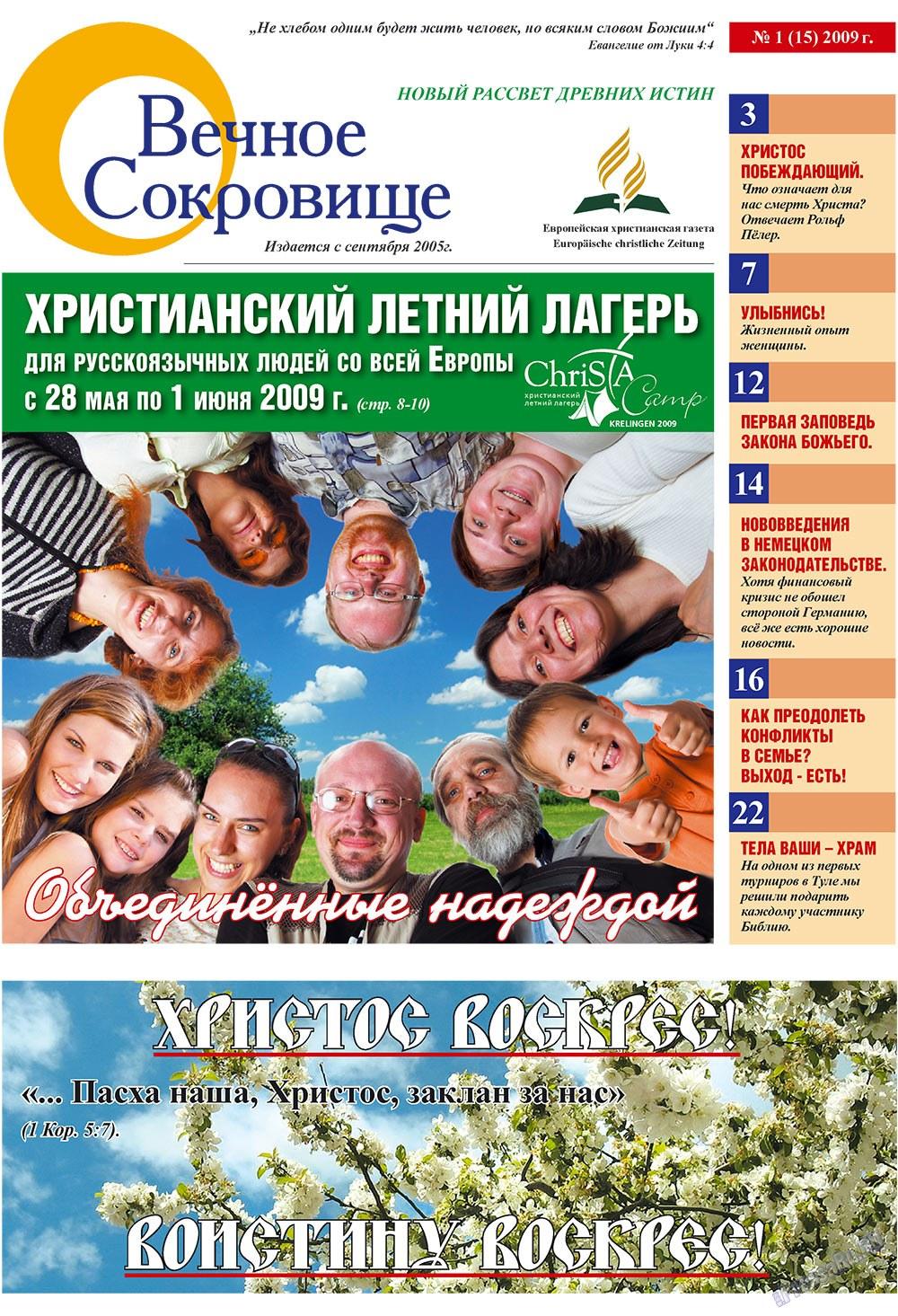 Вечное сокровище (газета). 2009 год, номер 1, стр. 1