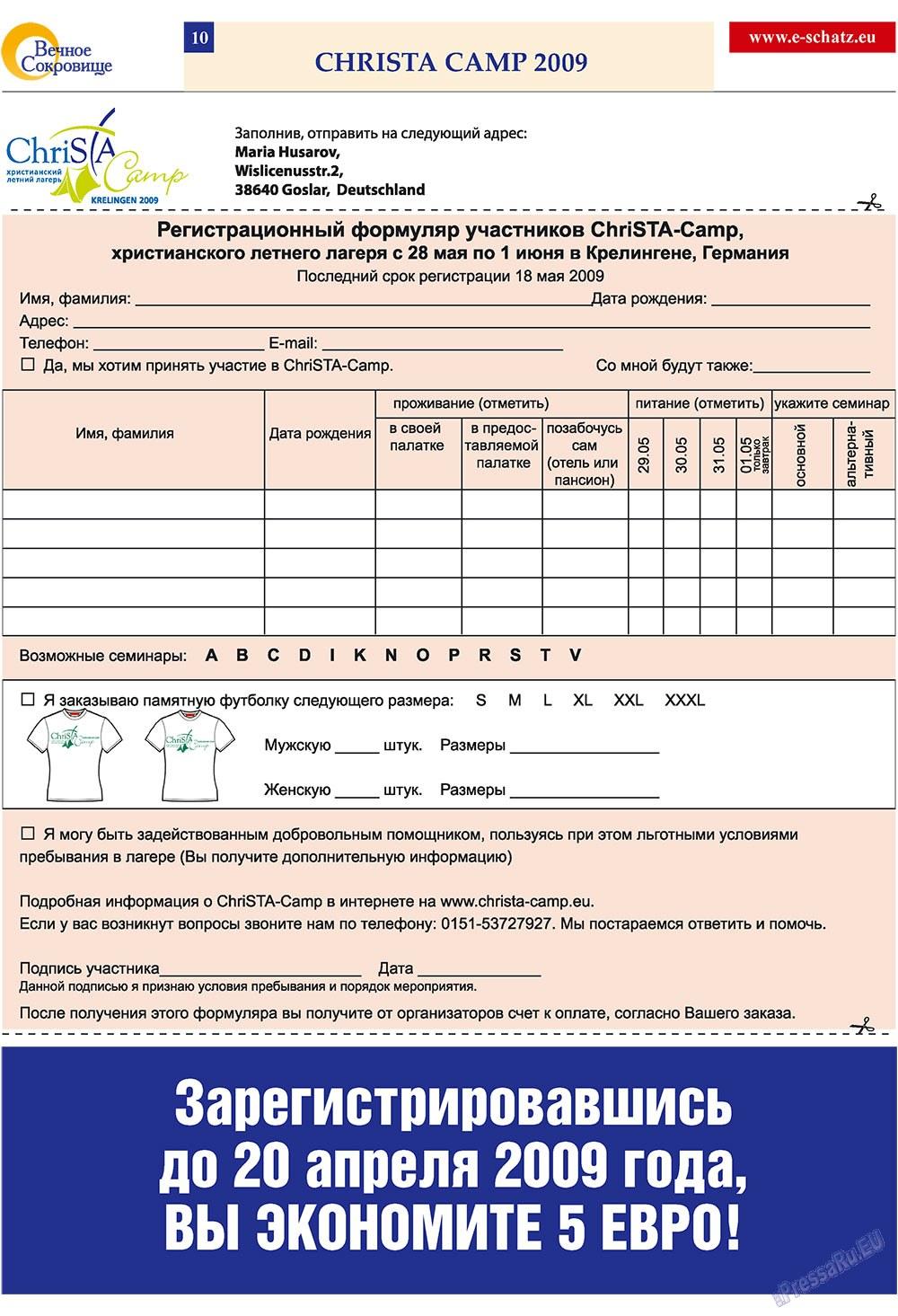 Вечное сокровище (газета). 2009 год, номер 1, стр. 10