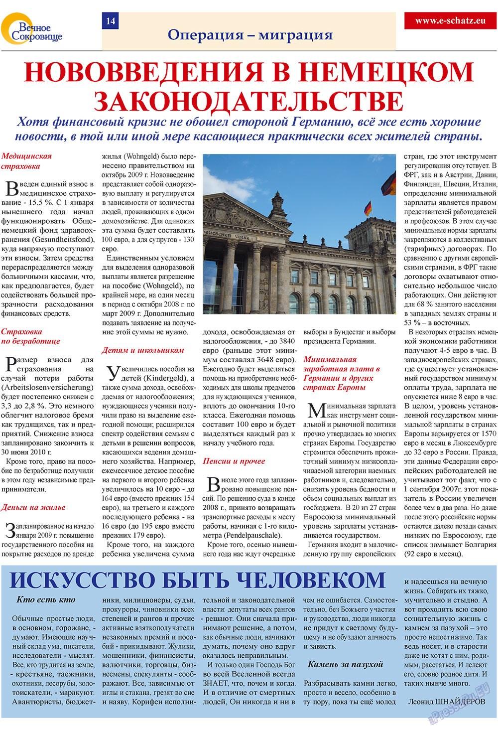 Вечное сокровище (газета). 2009 год, номер 1, стр. 14