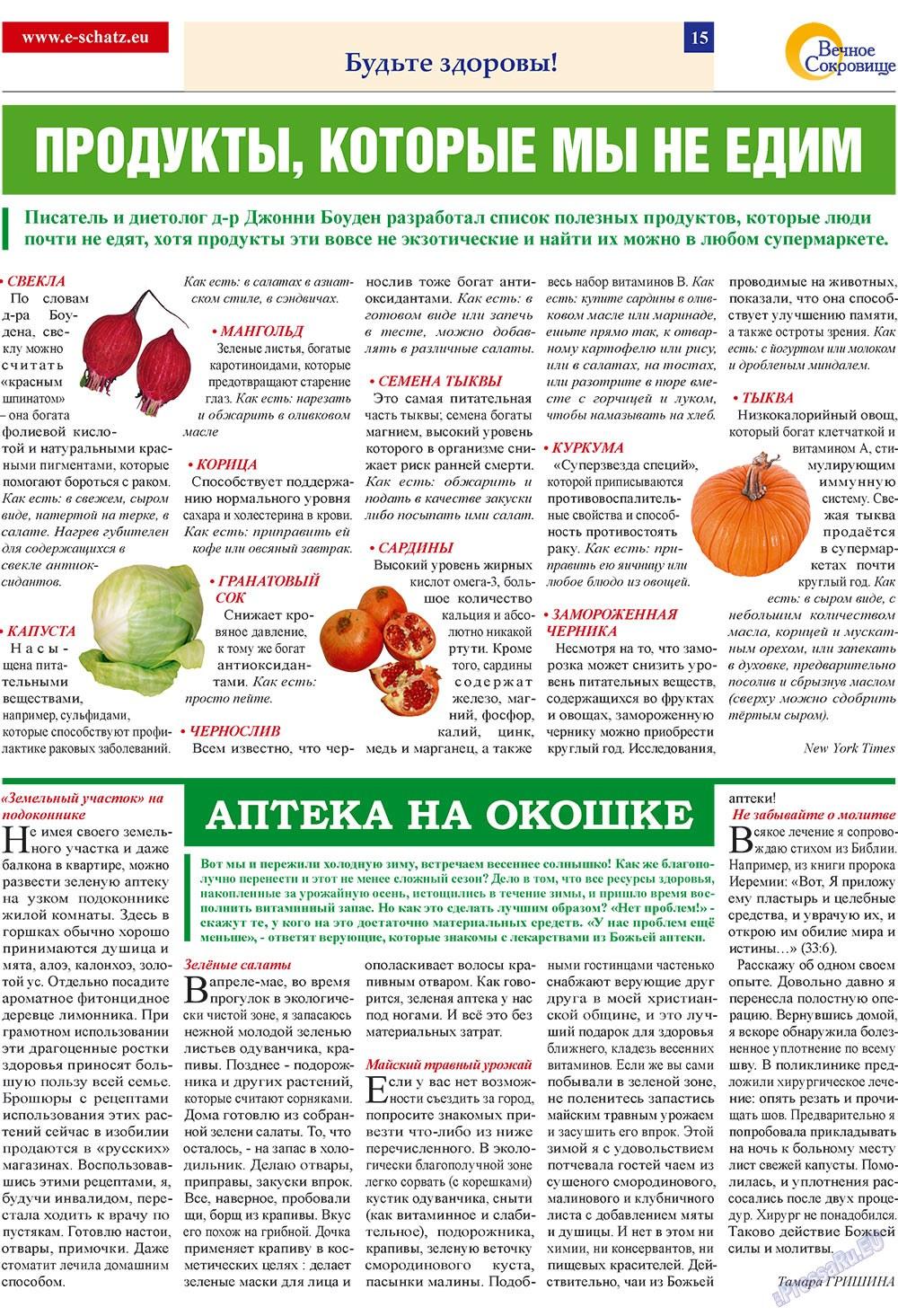 Вечное сокровище (газета). 2009 год, номер 1, стр. 15