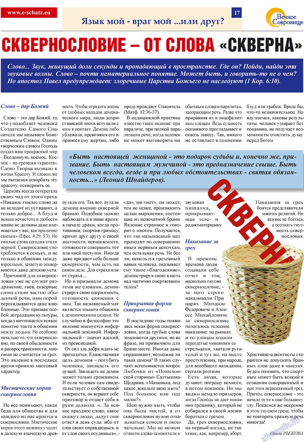 Вечное сокровище (газета). 2009 год, номер 1, стр. 17