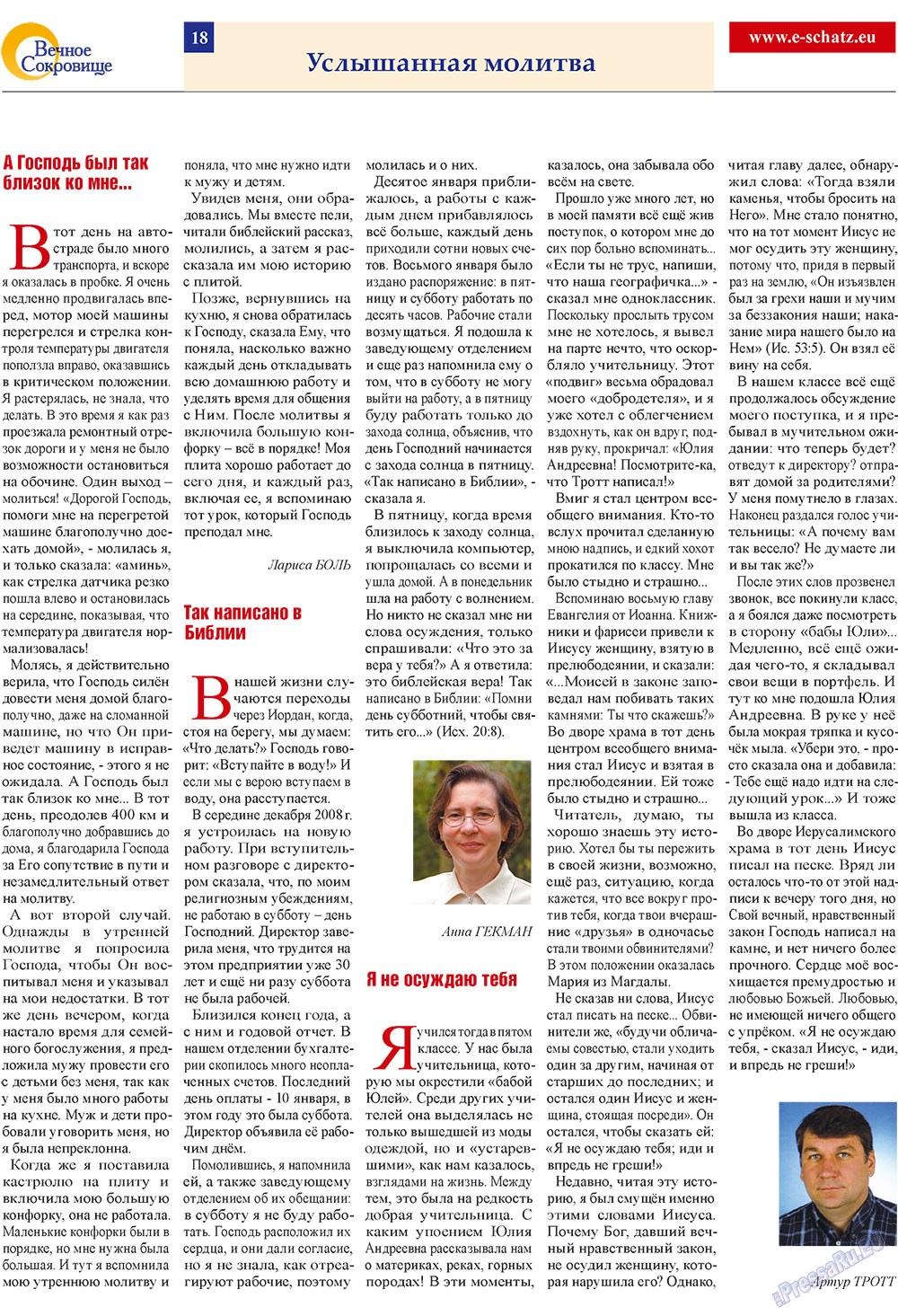 Вечное сокровище (газета). 2009 год, номер 1, стр. 18