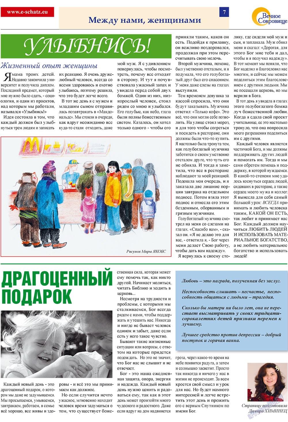 Вечное сокровище (газета). 2009 год, номер 1, стр. 7