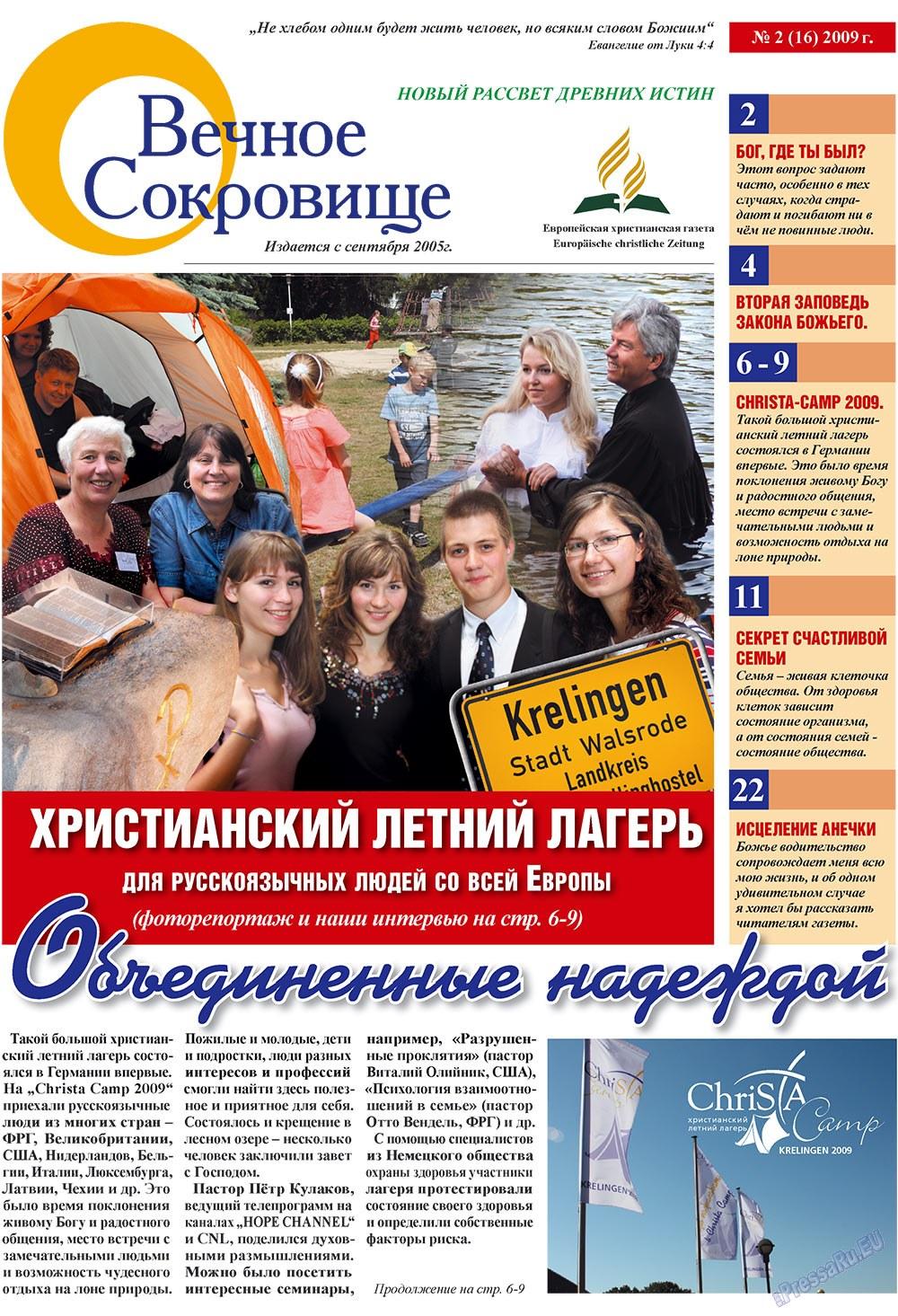 Вечное сокровище (газета). 2009 год, номер 2, стр. 1