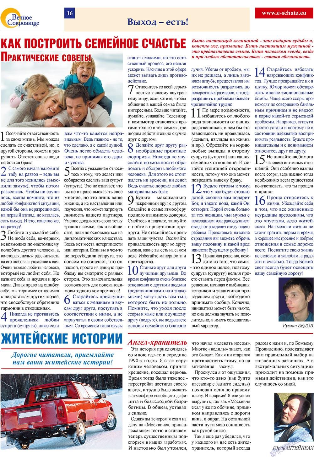 Вечное сокровище (газета). 2009 год, номер 2, стр. 16