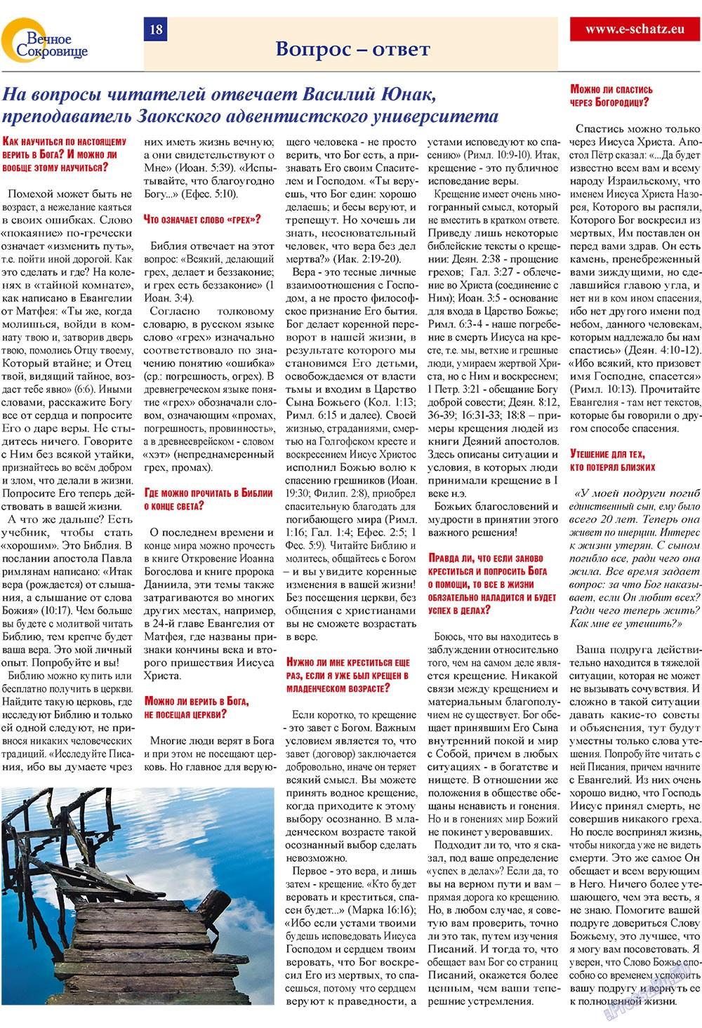 Вечное сокровище (газета). 2009 год, номер 2, стр. 18