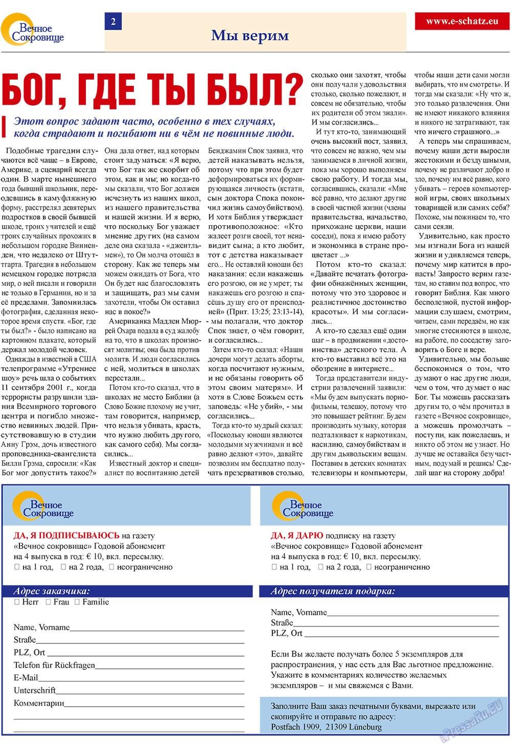 Вечное сокровище (газета). 2009 год, номер 2, стр. 2