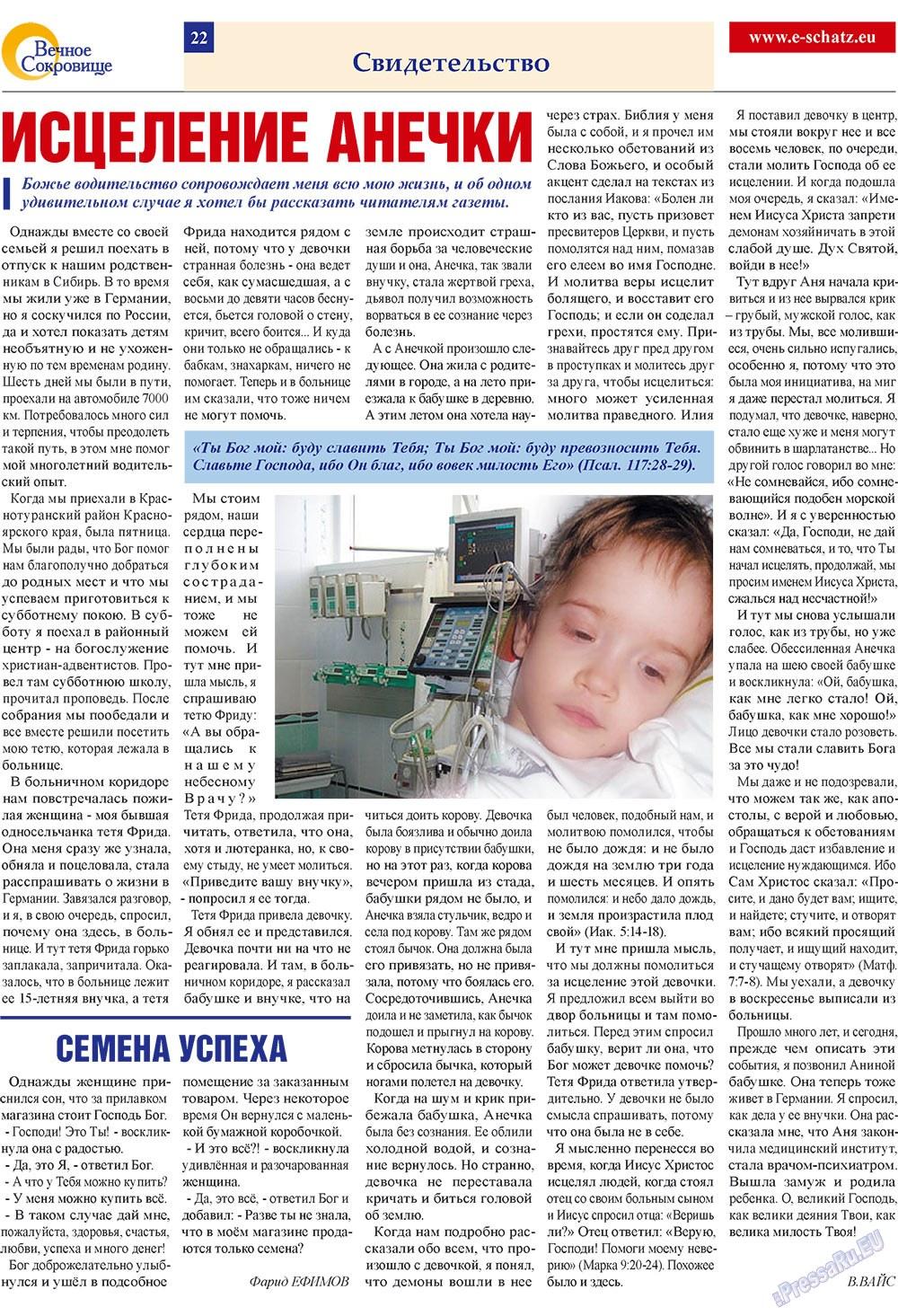 Вечное сокровище (газета). 2009 год, номер 2, стр. 22
