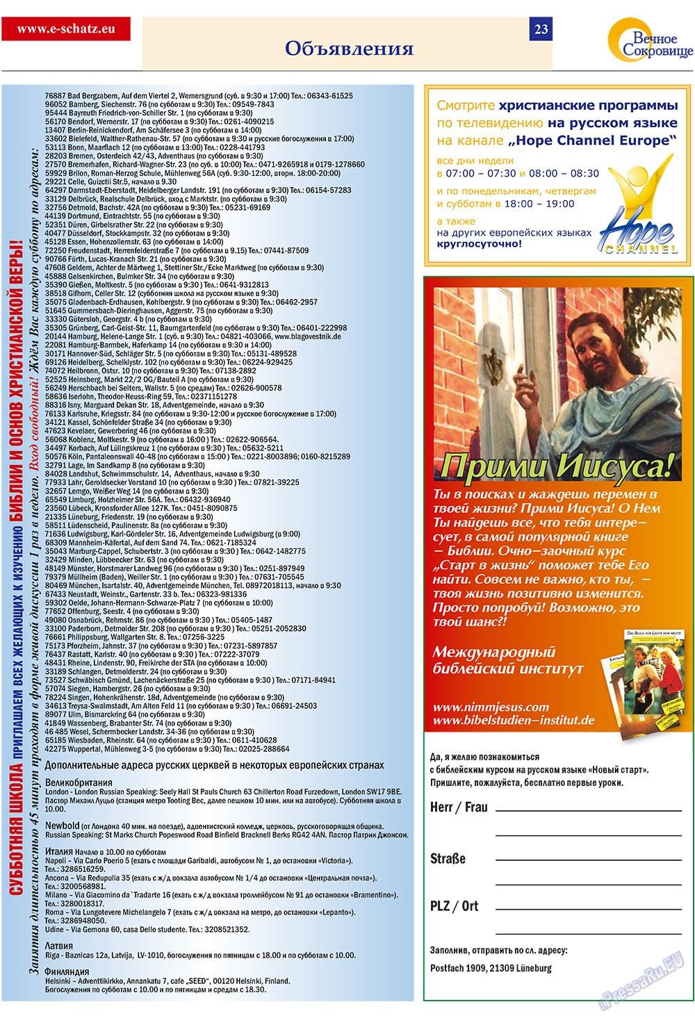 Вечное сокровище (газета). 2009 год, номер 2, стр. 23