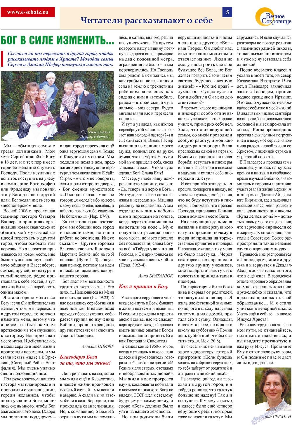 Вечное сокровище (газета). 2009 год, номер 2, стр. 5