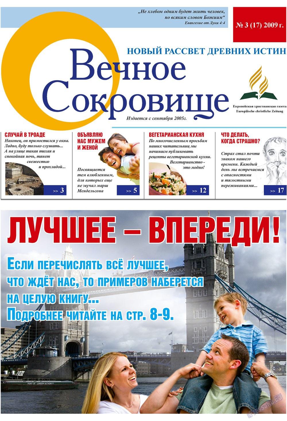 Вечное сокровище (газета). 2009 год, номер 3, стр. 1