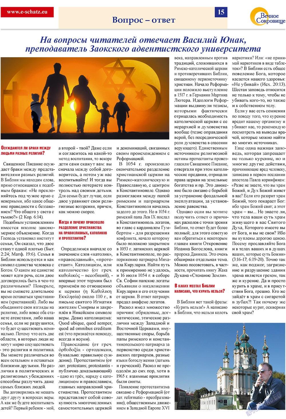 Вечное сокровище (газета). 2009 год, номер 3, стр. 15