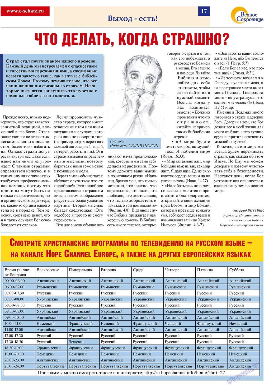Вечное сокровище (газета). 2009 год, номер 3, стр. 17