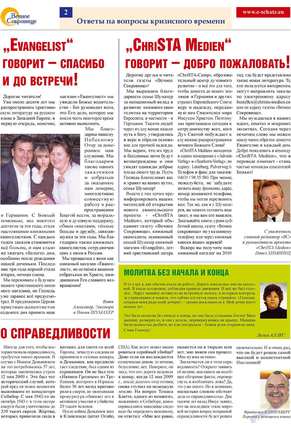 Вечное сокровище (газета). 2009 год, номер 3, стр. 2