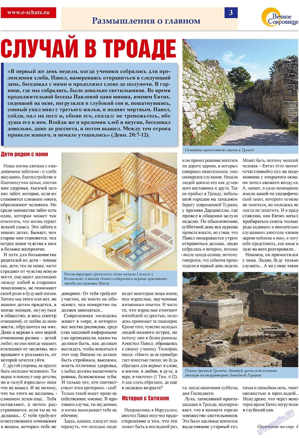 Вечное сокровище (газета). 2009 год, номер 3, стр. 3