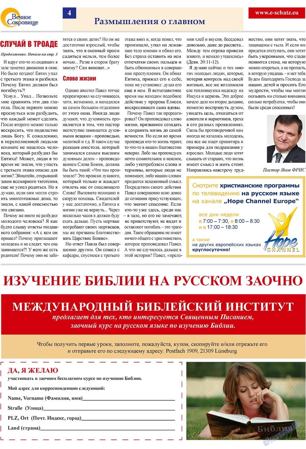 Вечное сокровище (газета). 2009 год, номер 3, стр. 4