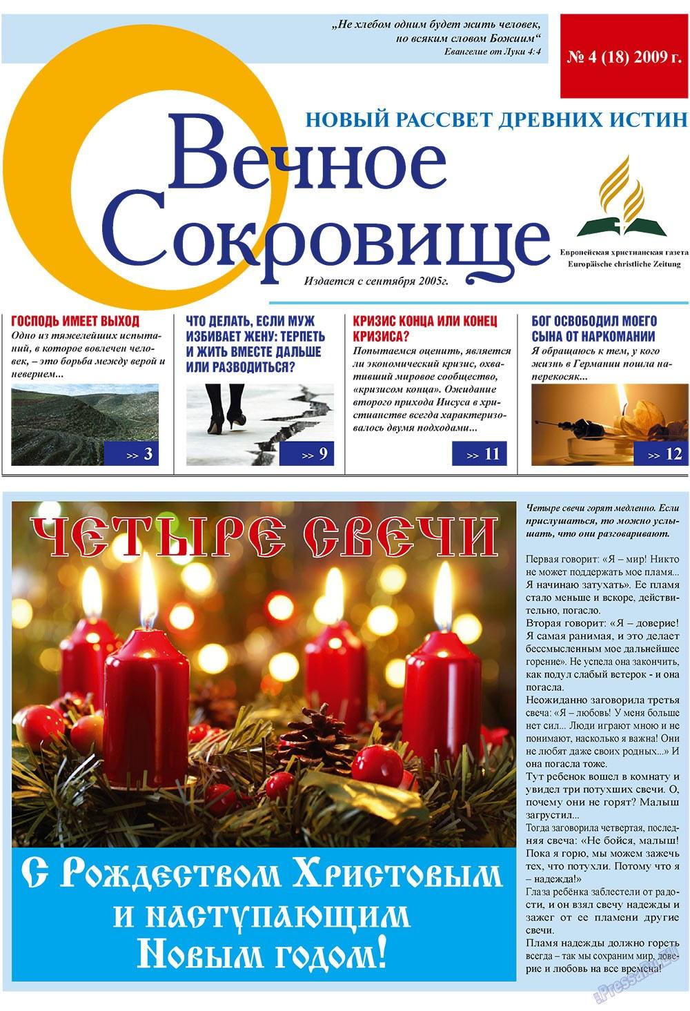 Вечное сокровище (газета). 2009 год, номер 4, стр. 1