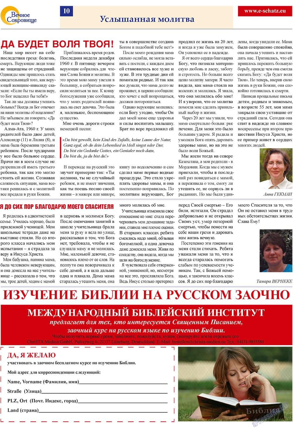 Вечное сокровище (газета). 2009 год, номер 4, стр. 10