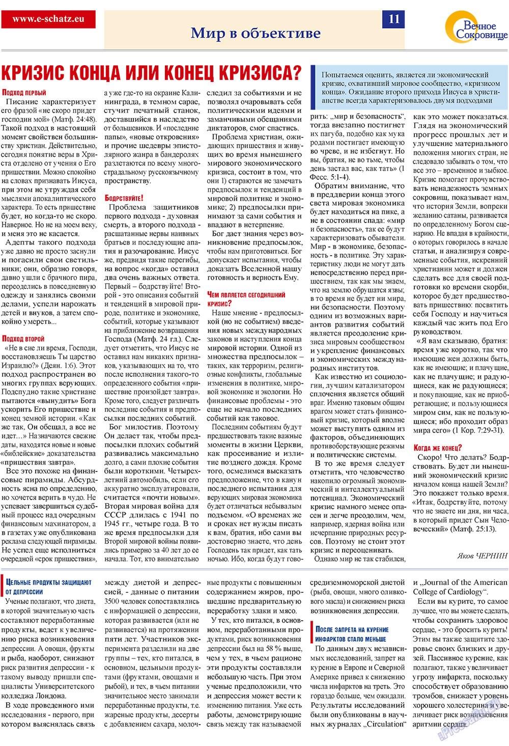 Вечное сокровище (газета). 2009 год, номер 4, стр. 11