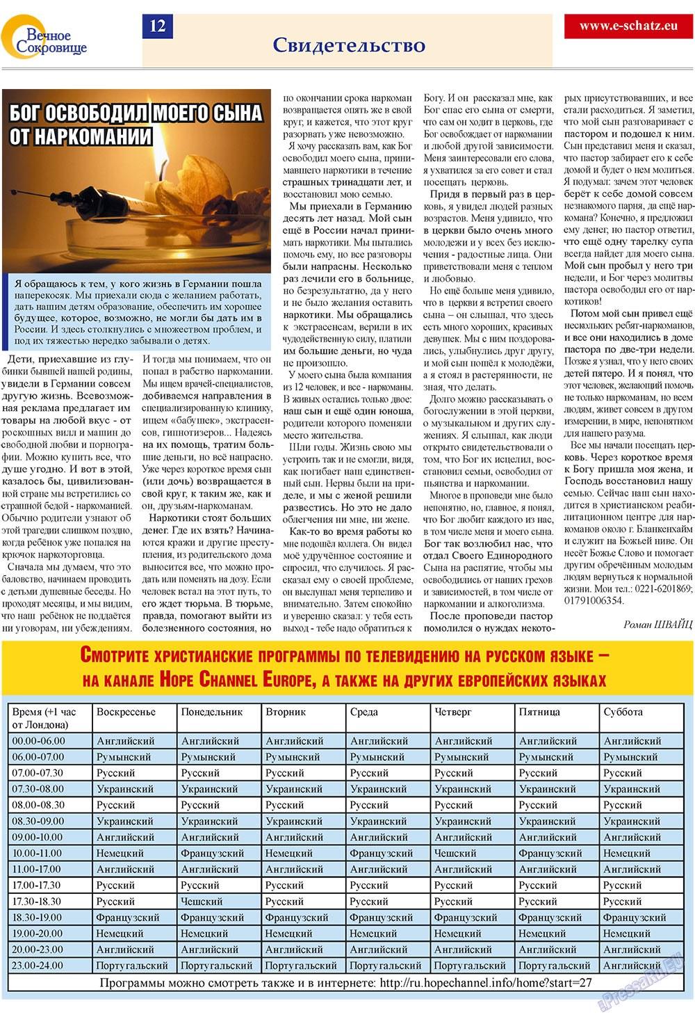 Вечное сокровище (газета). 2009 год, номер 4, стр. 12