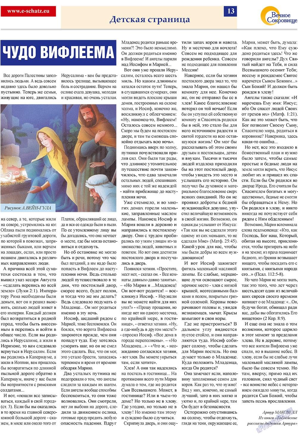 Вечное сокровище (газета). 2009 год, номер 4, стр. 13