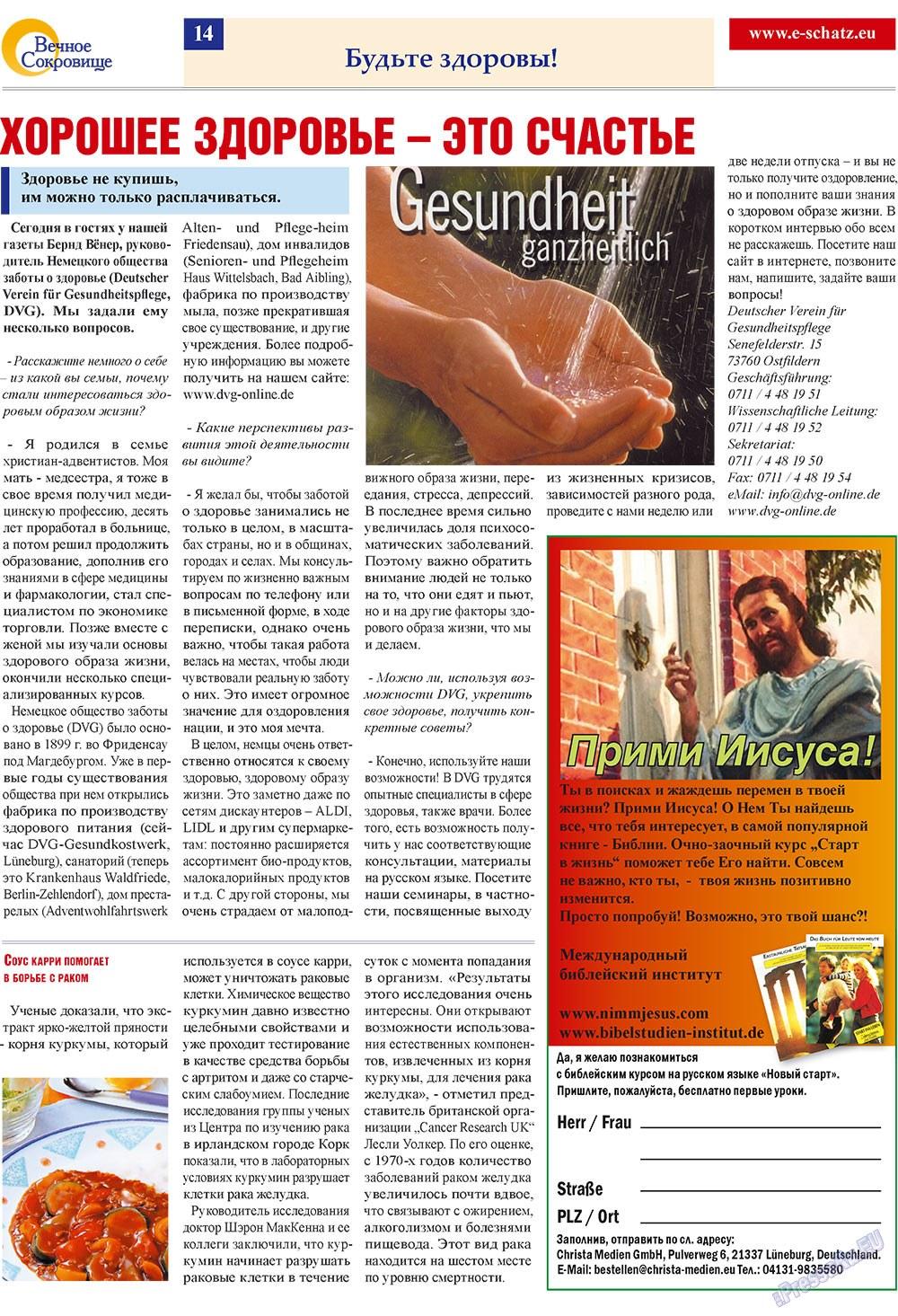 Вечное сокровище (газета). 2009 год, номер 4, стр. 14
