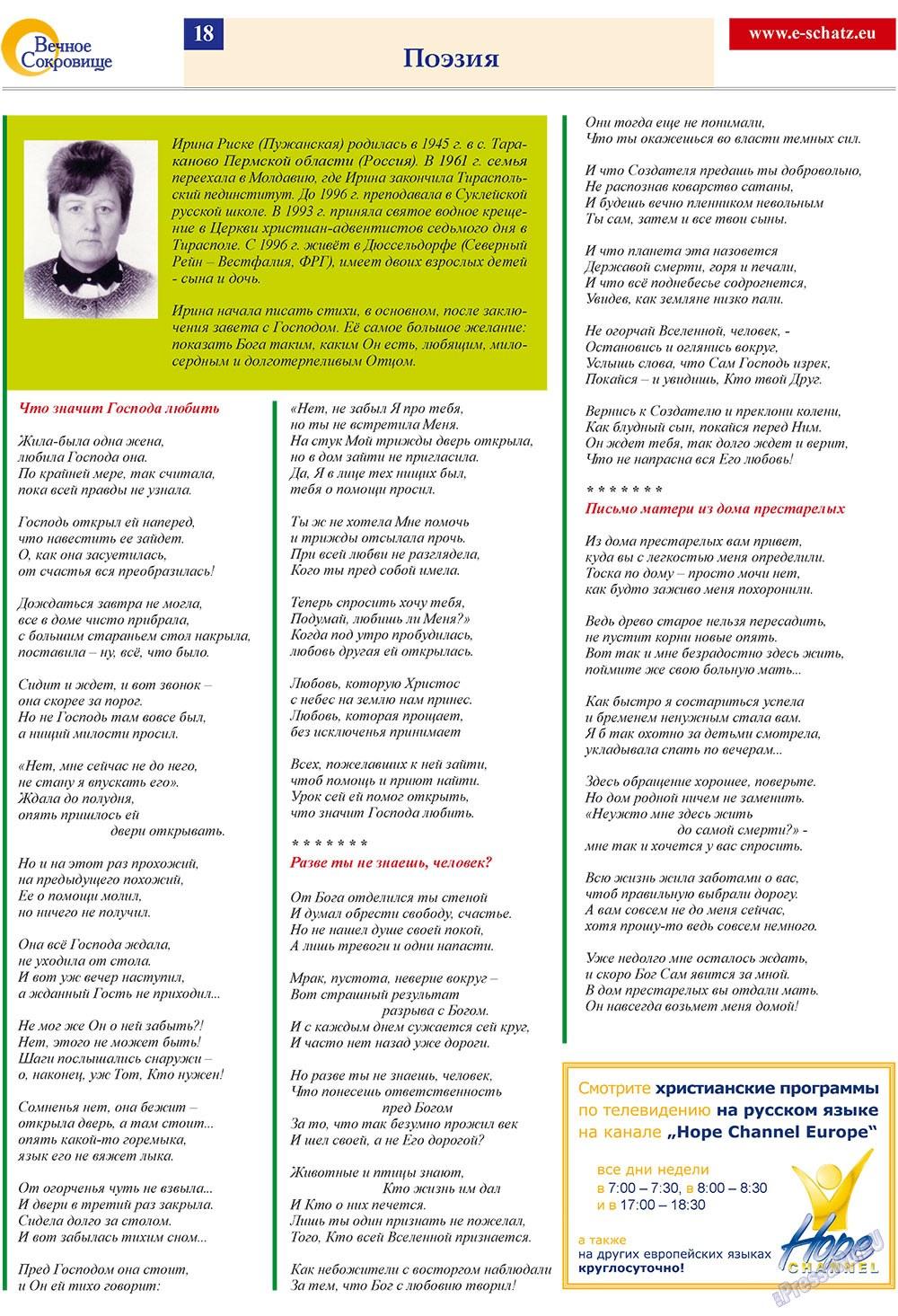Вечное сокровище (газета). 2009 год, номер 4, стр. 18