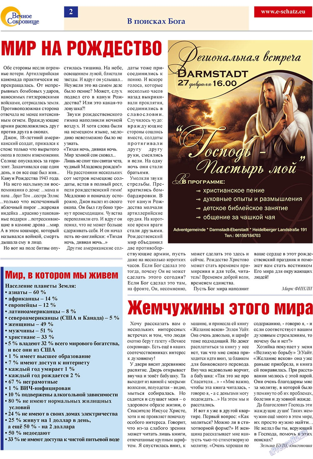 Вечное сокровище (газета). 2009 год, номер 4, стр. 2