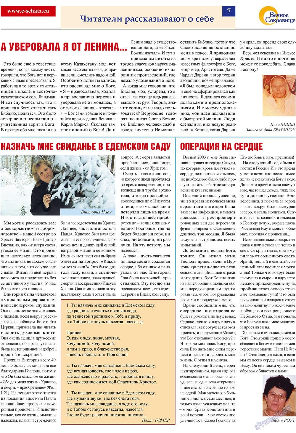Вечное сокровище (газета). 2009 год, номер 4, стр. 7