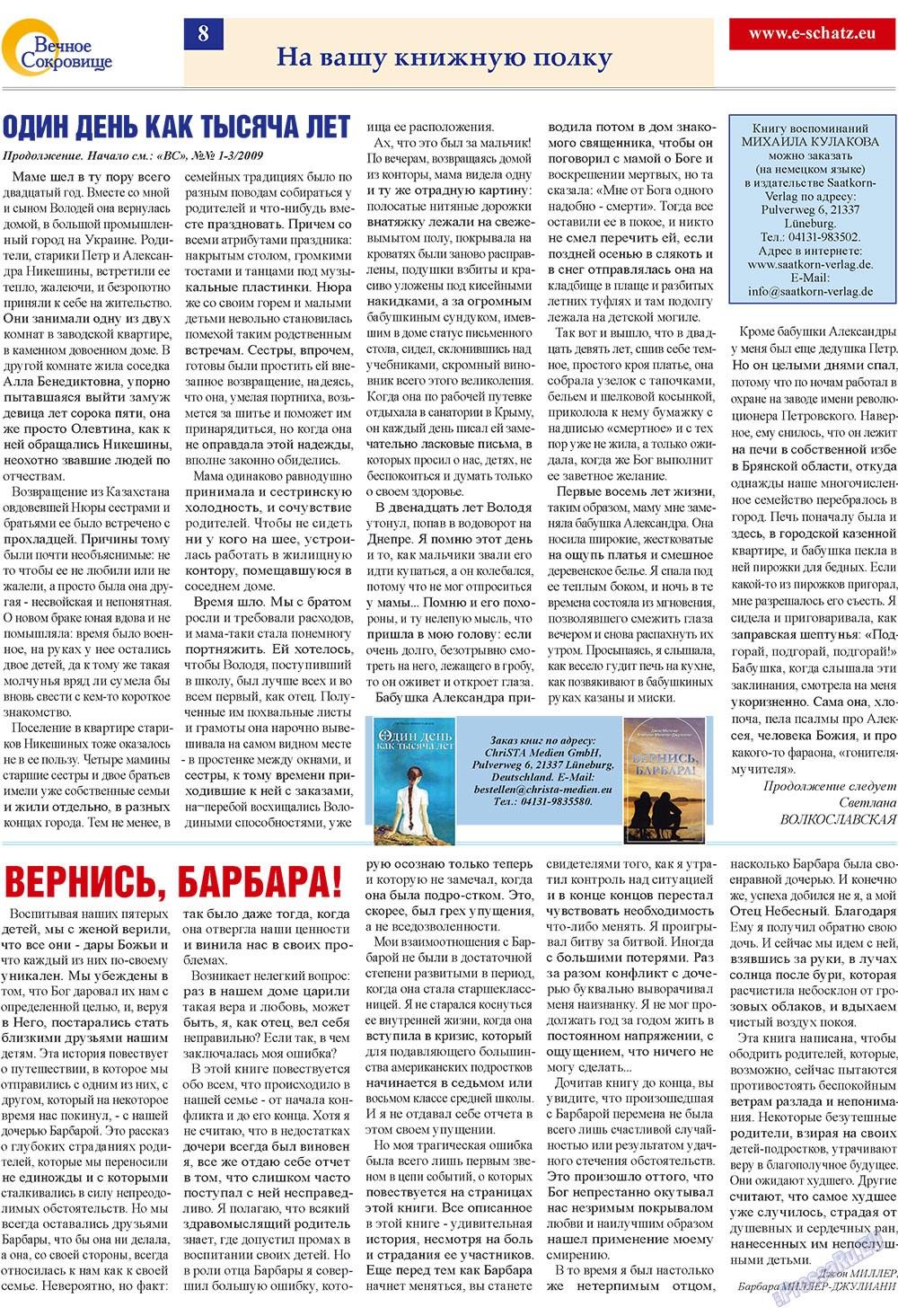Вечное сокровище (газета). 2009 год, номер 4, стр. 8