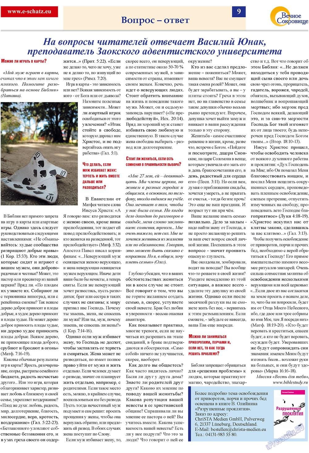 Вечное сокровище (газета). 2009 год, номер 4, стр. 9