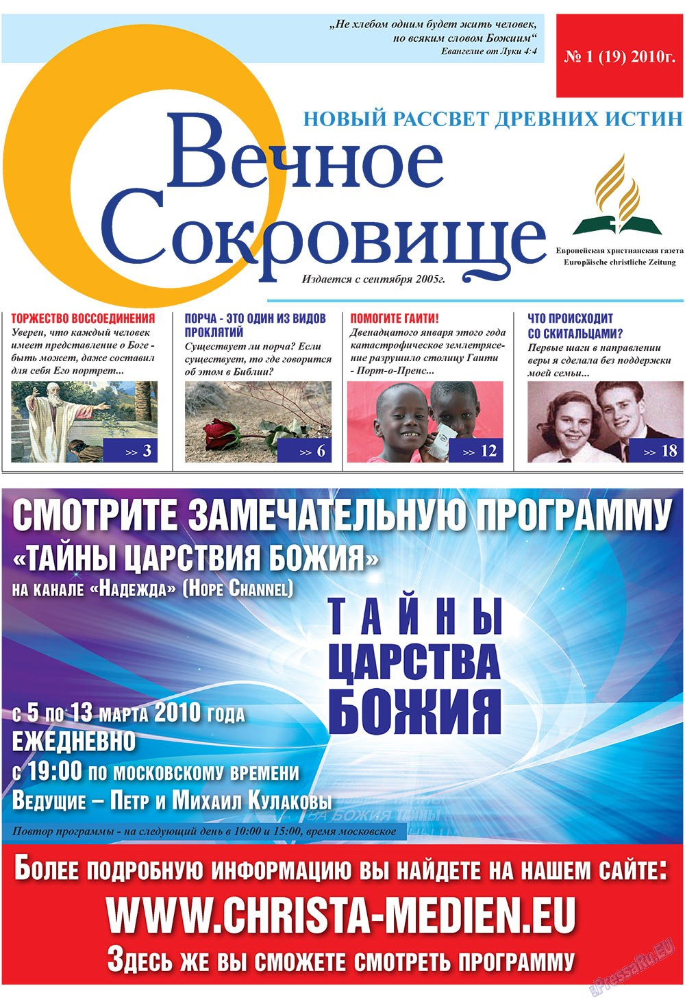 Вечное сокровище (газета). 2010 год, номер 1, стр. 1