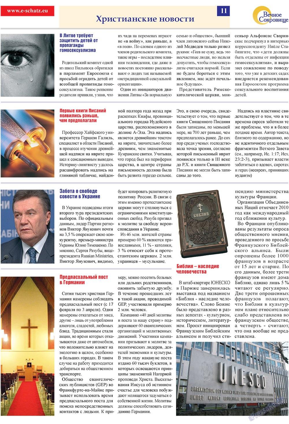 Вечное сокровище (газета). 2010 год, номер 1, стр. 11