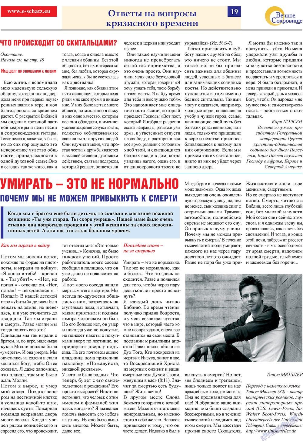 Вечное сокровище (газета). 2010 год, номер 1, стр. 19