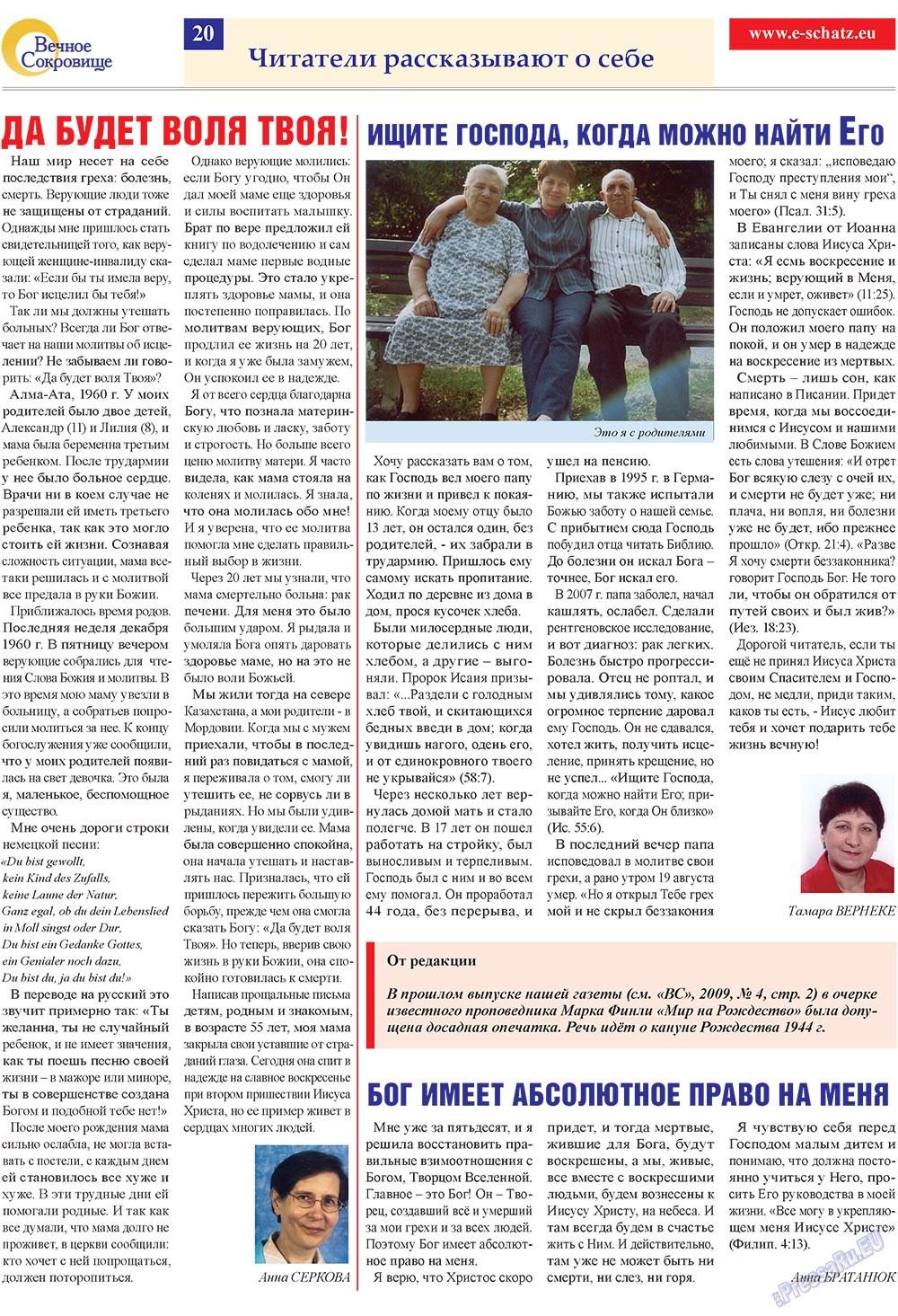 Вечное сокровище (газета). 2010 год, номер 1, стр. 20